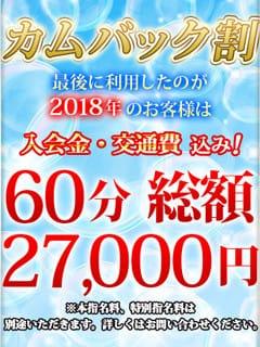 最後のご利用が2018年内のお客様☆彡:CLUB虎の穴 青山店(渋谷・恵比寿・青山高級デリヘル)