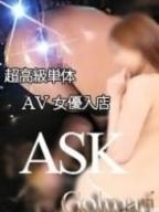 超高級単体AV女優:Golmari(大阪高級デリヘル)