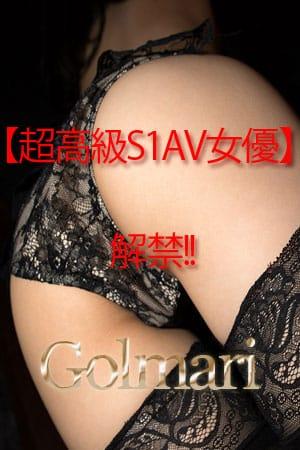 「超高級S1AV女優」解禁!!:Golmari(大阪高級デリヘル)