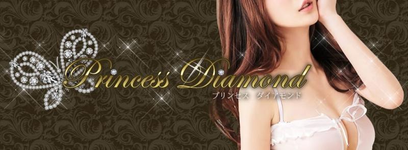プリンセスダイアモンド(関東高級デリヘル)