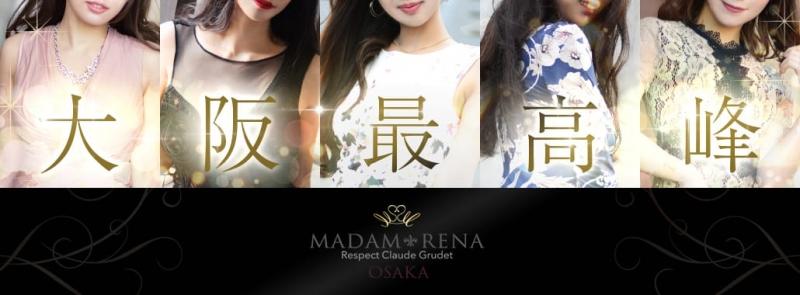 マダム麗奈大阪(大阪高級デリヘル)
