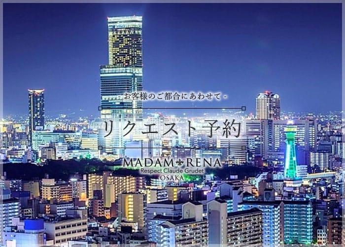 お客様のご都合にあわせて、、、:マダム麗奈大阪(大阪高級デリヘル)