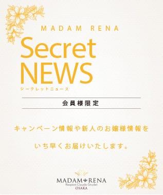 【会員様限定】SECRET NEWSページ開設のお知らせ:マダム麗奈大阪(大阪高級デリヘル)
