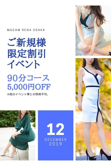 ◆ご新規様限定 5,000円OFF◆:マダム麗奈大阪(大阪高級デリヘル)