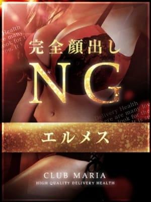 HERMES【エルメス】:CLUB MARIA~クラブマリア~(大阪高級デリヘル)