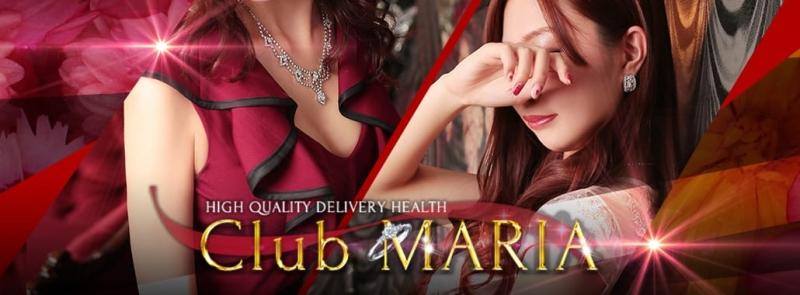 CLUB MARIA~クラブマリア~(大阪高級デリヘル)