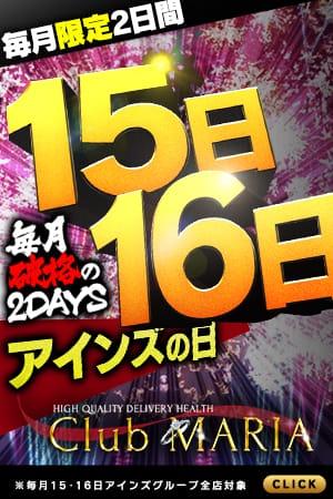 ◆アインズの日◆~毎月2日間限定『破格の2DAYS』~:CLUB MARIA~クラブマリア~(大阪高級デリヘル)