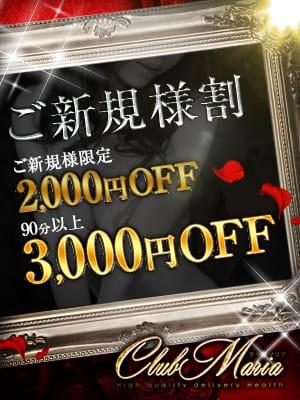 ◆ご新規限定◆3,000OFF!:CLUB MARIA~クラブマリア~(大阪高級デリヘル)