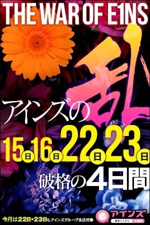 【8月は破格の4日間!】アインズの乱:CLUB MARIA~クラブマリア~(大阪高級デリヘル)