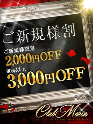 ◆ご新規限定◆3,000円OFF!:CLUB MARIA~クラブマリア~(大阪高級デリヘル)