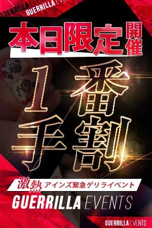 ☆一番手割!※驚きの最大6,000円OFF!?:CLUB MARIA~クラブマリア~(大阪高級デリヘル)