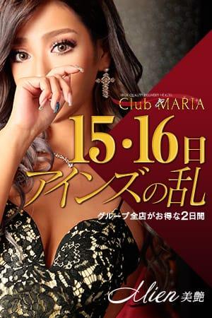 ~2日間限定イベント第2幕~◆アインズの乱◆:CLUB MARIA~クラブマリア~(大阪高級デリヘル)