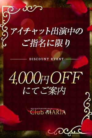 ◆アイチャットイベント開催◆:CLUB MARIA~クラブマリア~(大阪高級デリヘル)