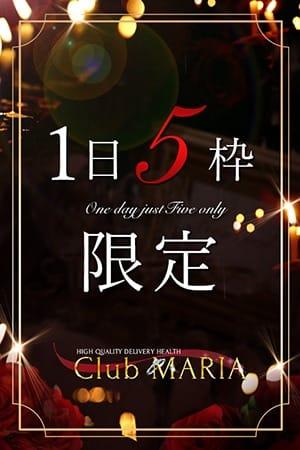 ◆◇◆1日5枠限定イベント◆◇◆:CLUB MARIA~クラブマリア~(大阪高級デリヘル)