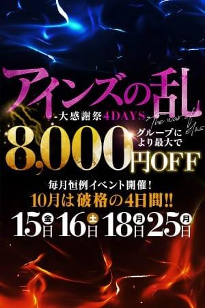 アインズの乱-感謝祭4days-:CLUB MARIA~クラブマリア~(大阪高級デリヘル)