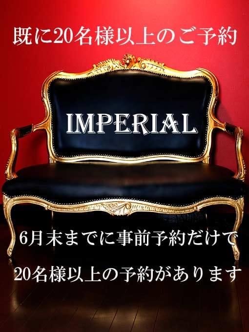 既に予約20名様以上:ボーナスシーズン?:インペリアル東京(銀座・汐留高級デリヘル)