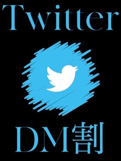 Twitter予約割開催中!!:インペリアル東京(銀座・汐留高級デリヘル)