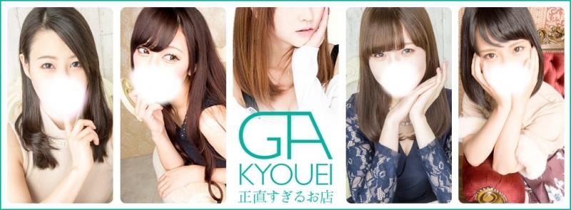GTA-KYOUEI 自他共栄(新宿)