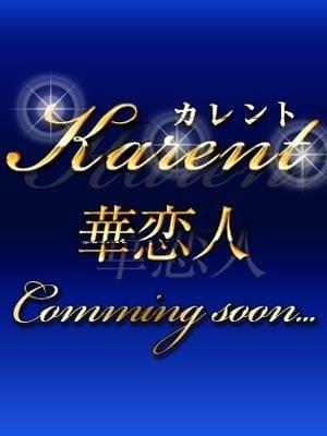 江角 の画像4:華恋人~カレント(東京都高級デリヘル)
