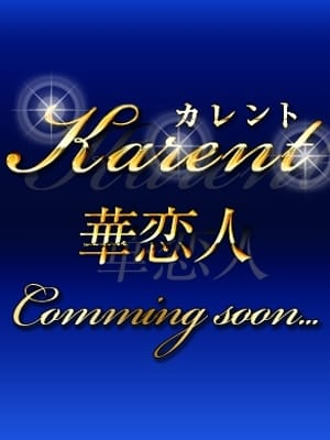 樹原 4:華恋人~カレント(東京都高級デリヘル)