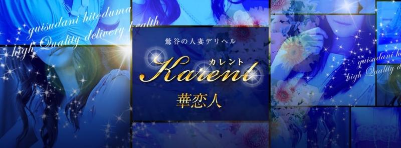 華恋人~カレント(東京都高級デリヘル)