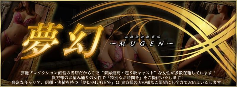 夢幻~MUGEN~(東京都高級デリヘル)