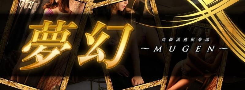 夢幻~MUGEN~(渋谷・恵比寿・青山高級デリヘル)
