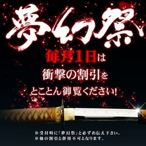 本日開催!『夢幻祭』最高級デリヘル 夢幻~MUGEN~:夢幻~MUGEN~(渋谷・恵比寿・青山高級デリヘル)