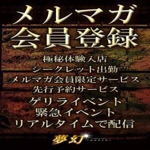☆☆メルマガ会員募集☆☆:夢幻~MUGEN~(渋谷・恵比寿・青山高級デリヘル)