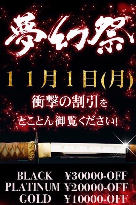 ☆★☆月1の衝撃割引イベント!!『夢幻祭!』☆★☆:夢幻~MUGEN~(渋谷・恵比寿・青山高級デリヘル)
