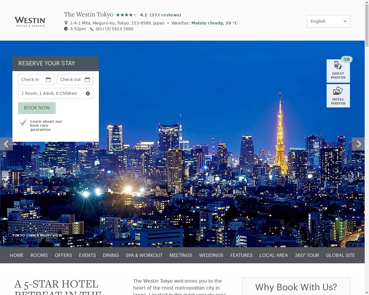 高級ホテル特集 ウェスティンホテル東京