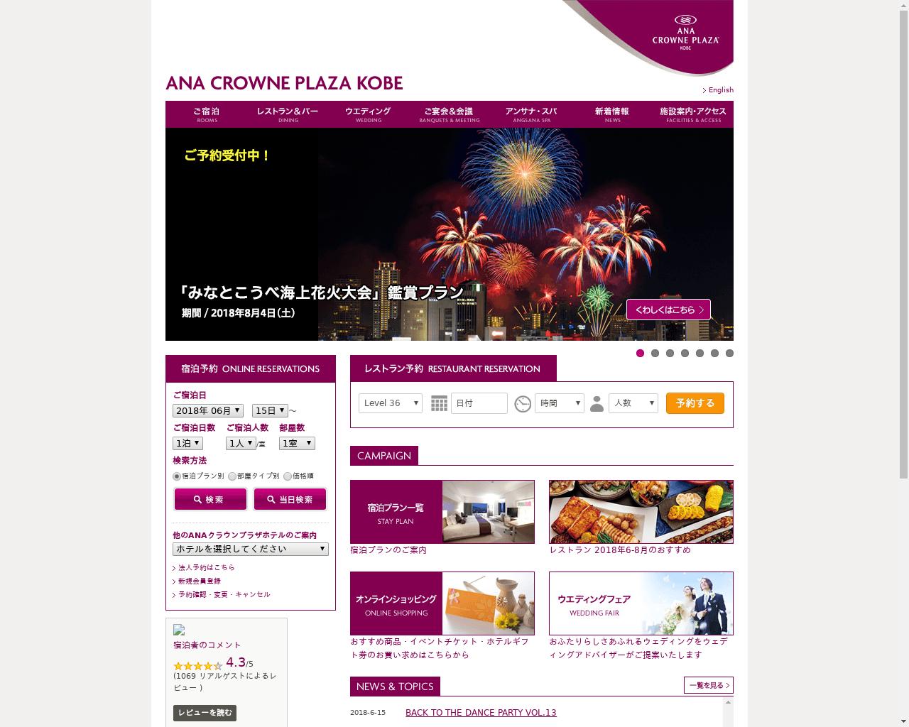 高級ホテル特集 ANAクラウンプラザホテル神戸