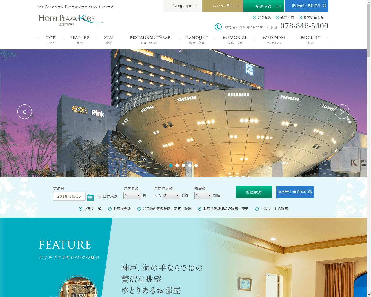 高級ホテル特集 六甲アイランド ホテルプラザ神戸