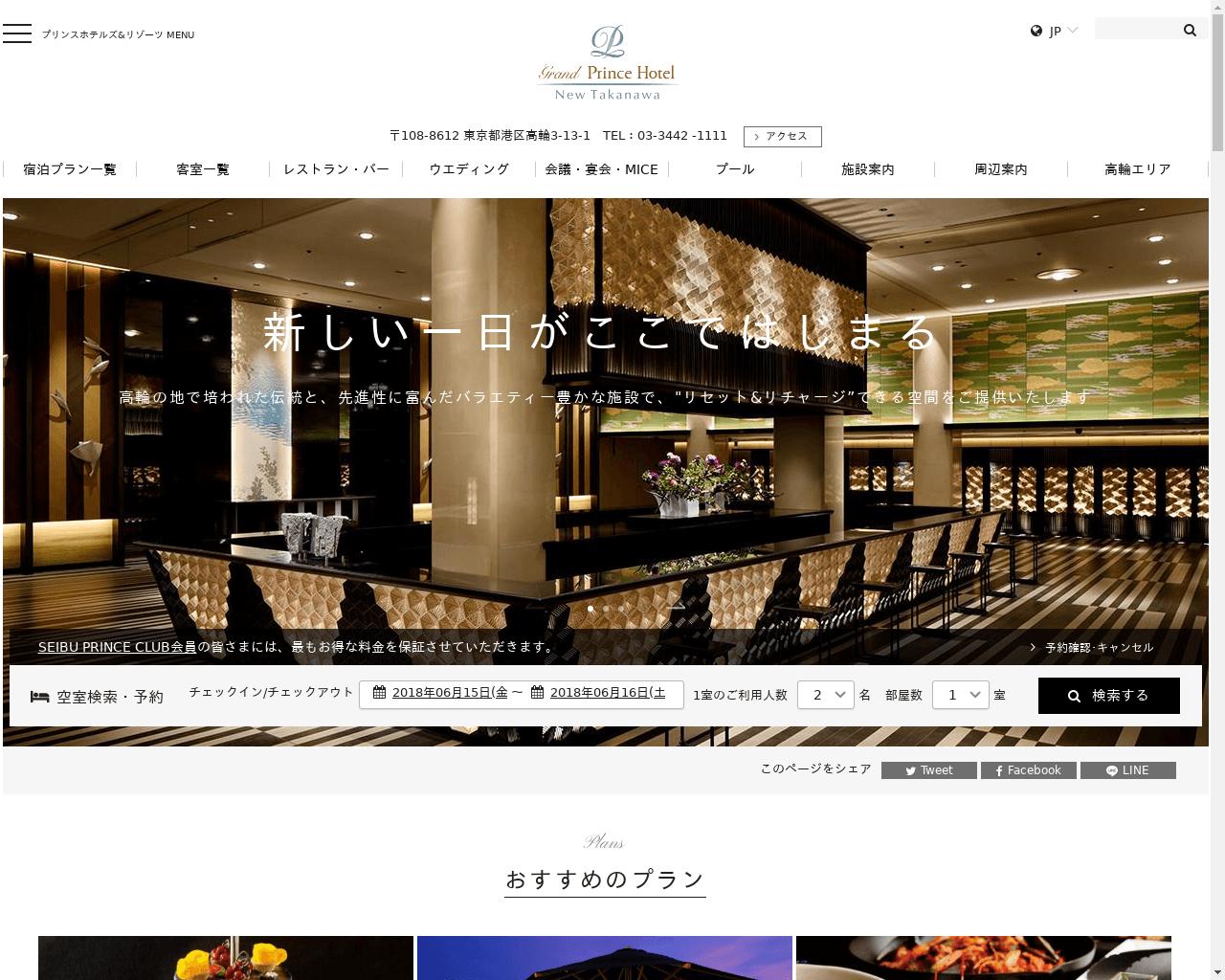 高級ホテル特集 グランドプリンスホテル新高輪
