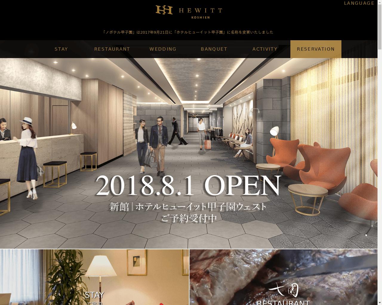 高級ホテル特集 ホテルヒューイット甲子園