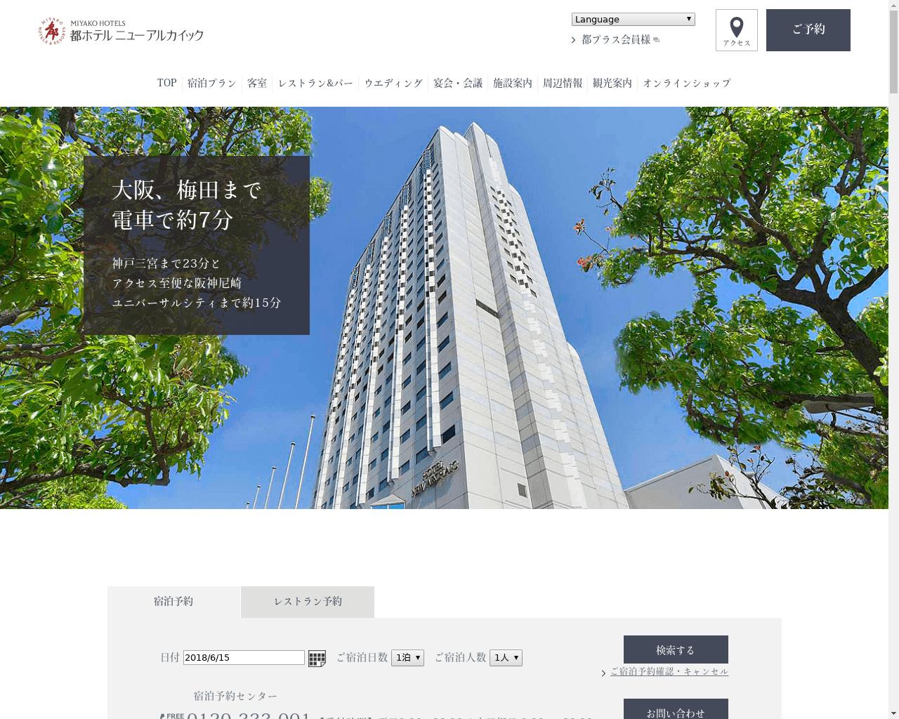 都ホテルニューアルカイック(都ホテルズ&リゾーツ)