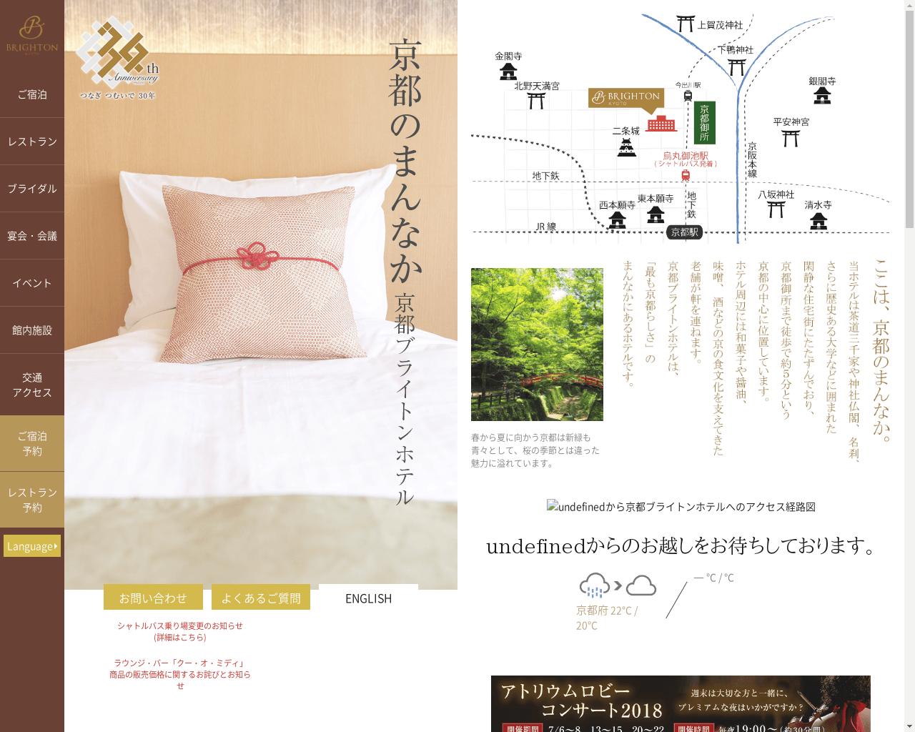高級ホテル特集 京都ブライトンホテル