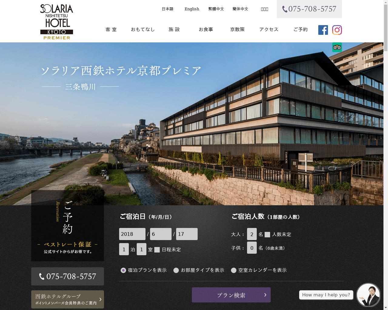 高級ホテル特集 ソラリア西鉄ホテル京都プレミア三条鴨川