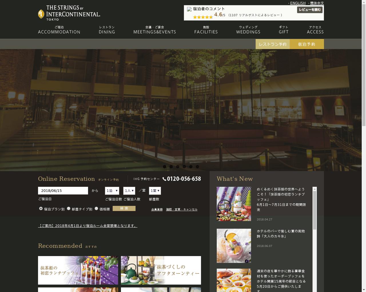 高級ホテル特集 ストリングスホテル東京インターコンチネンタル