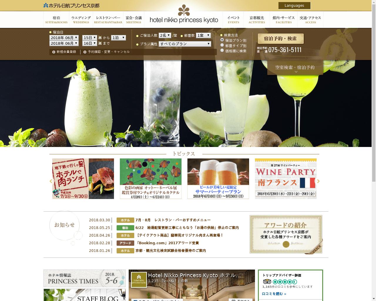 高級ホテル特集 ホテル日航プリンセス京都