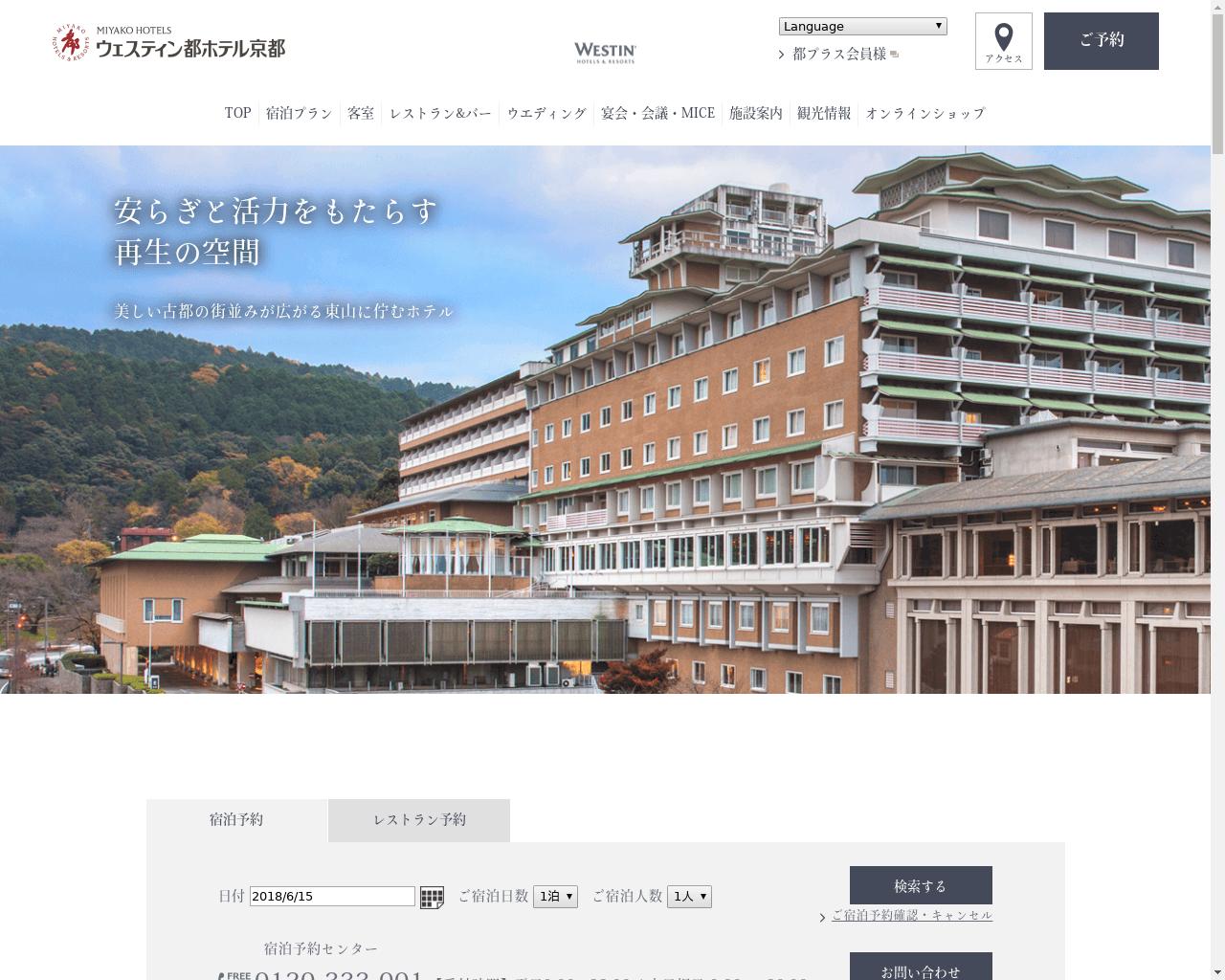 高級ホテル特集 ウェスティン都ホテル京都