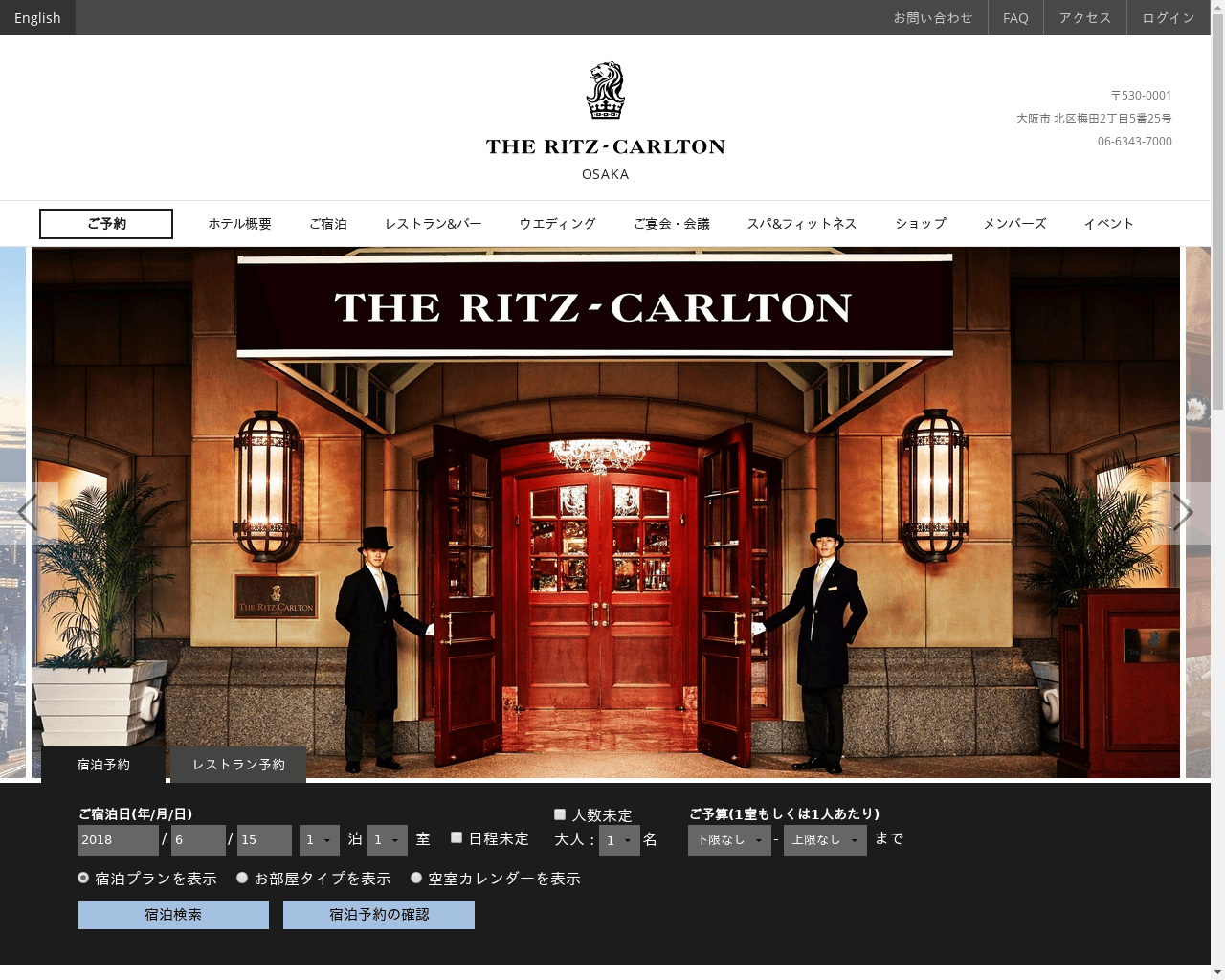 高級ホテル特集 ザ・リッツ・カールトン大阪