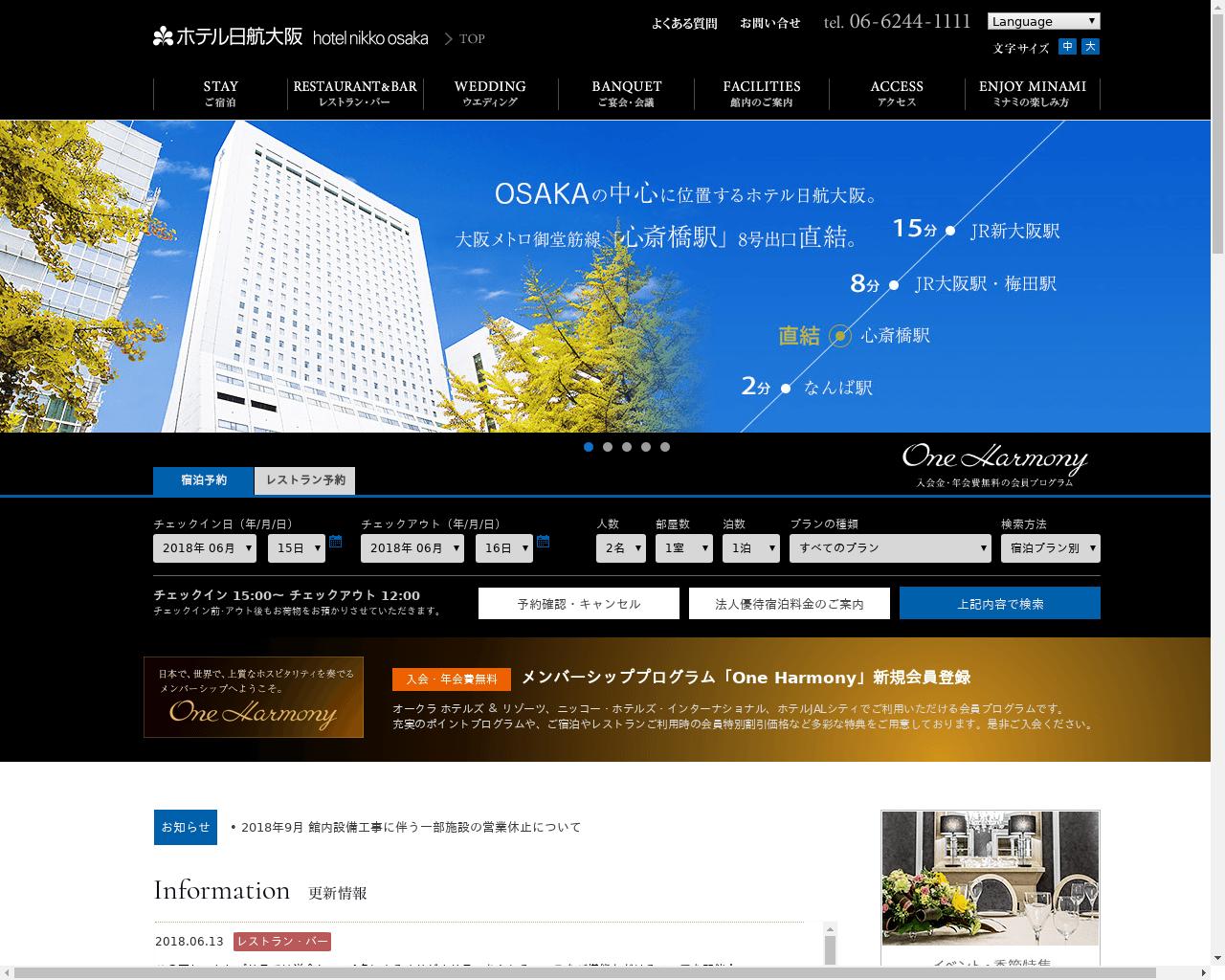 高級ホテル特集 ホテル日航大阪