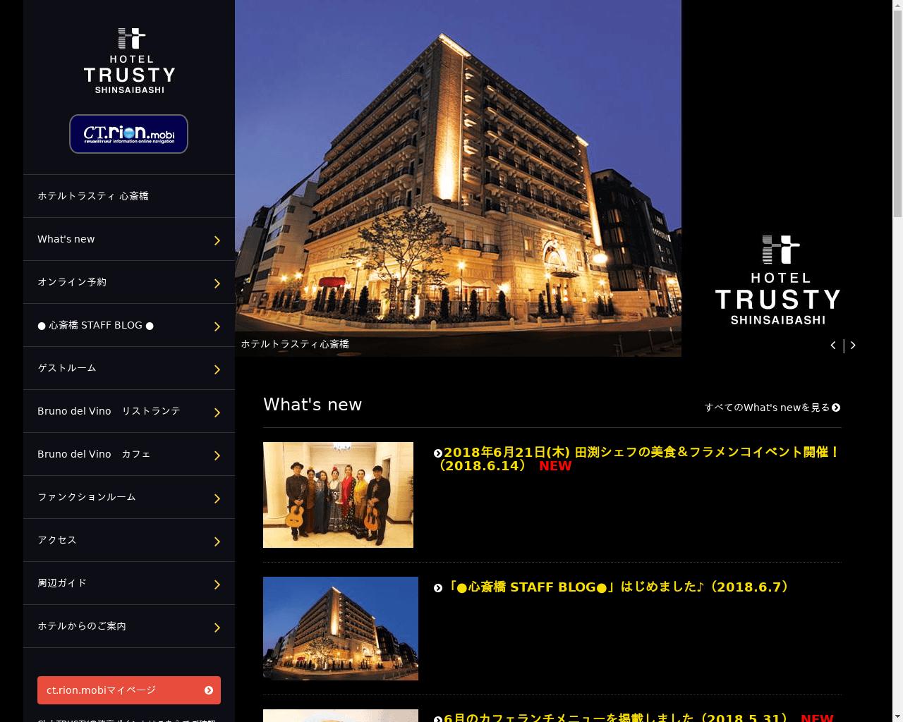 ホテルトラスティ心斎橋