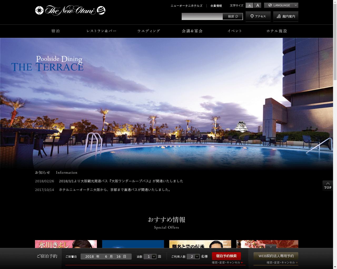 高級ホテル特集 ホテルニューオータニ大阪