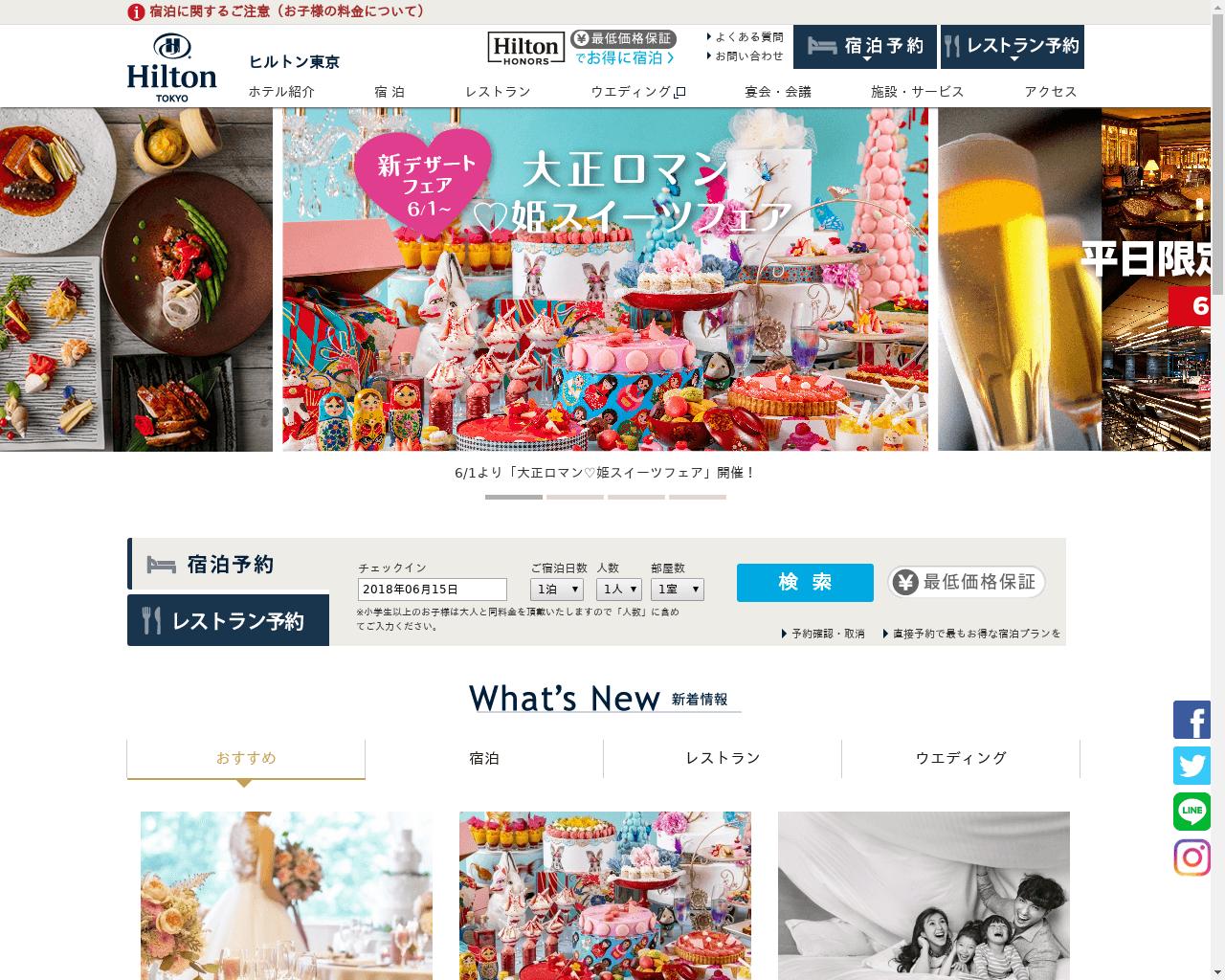高級ホテル特集 ヒルトン東京