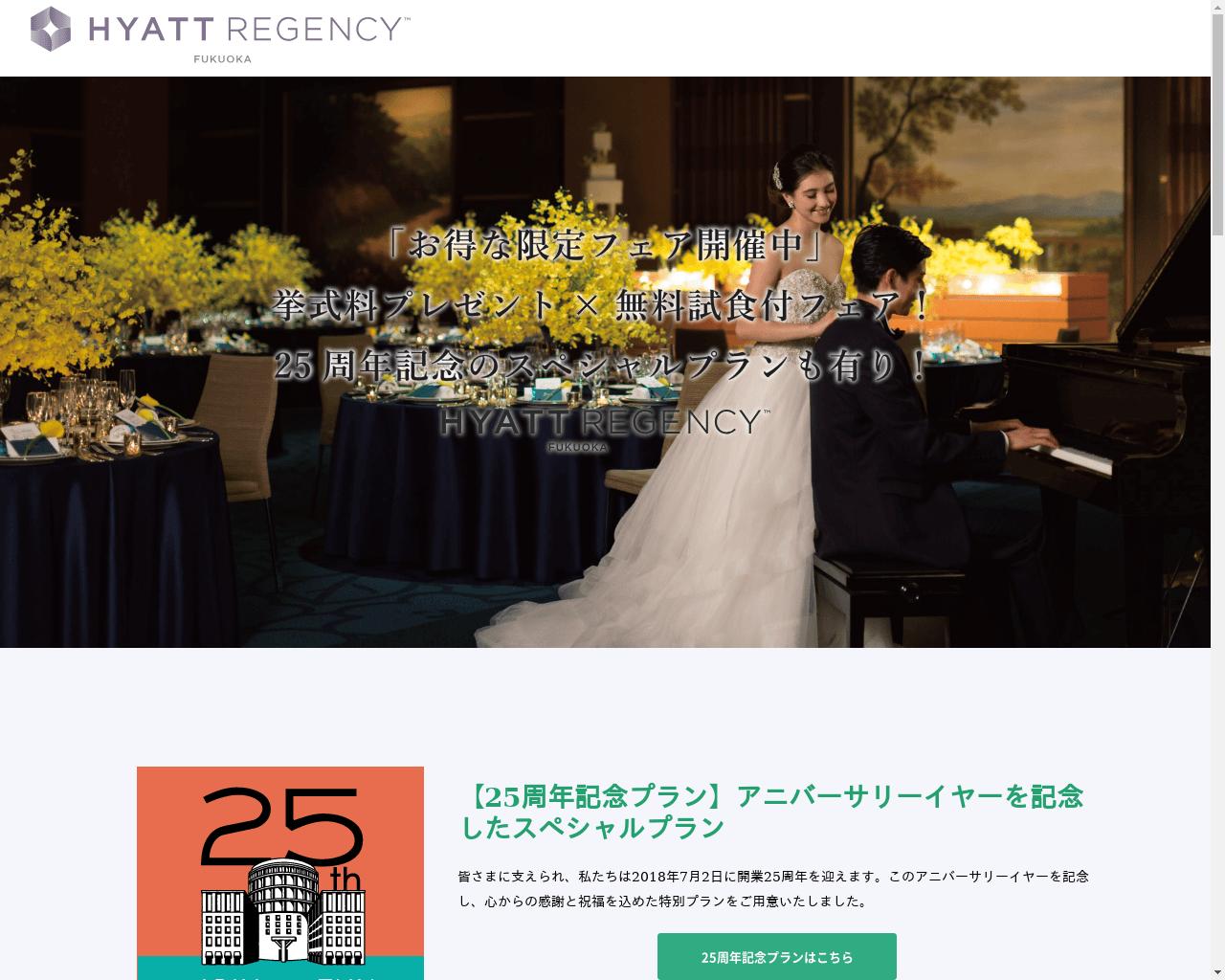 高級ホテル特集 ハイアット リージェンシー 福岡
