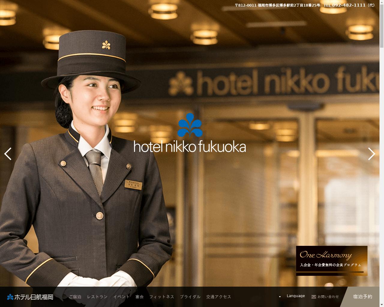 高級ホテル特集 ホテル日航福岡