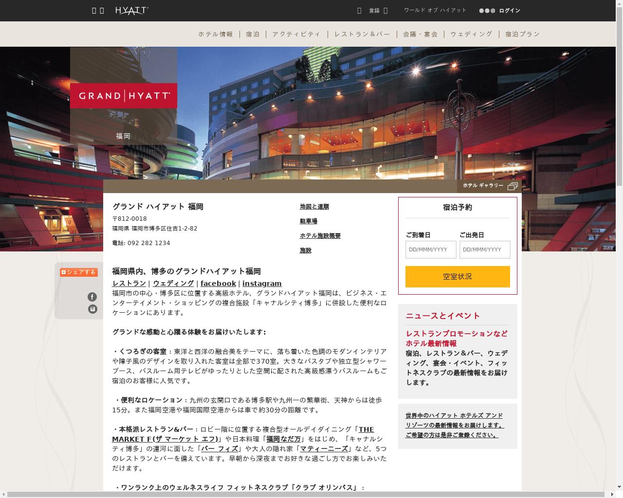 高級ホテル特集 グランド ハイアット 福岡