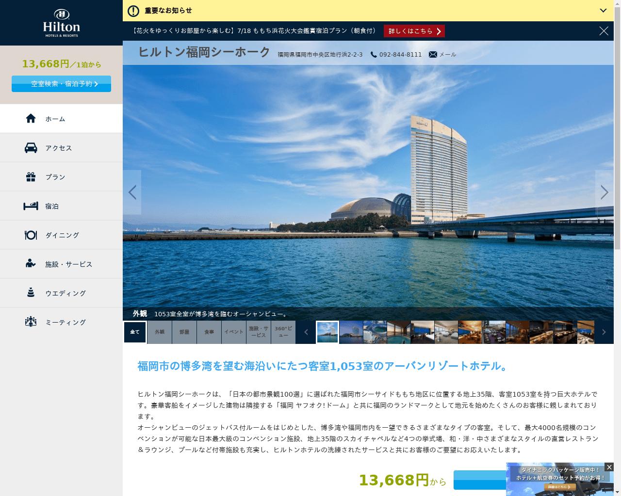 高級ホテル特集 ヒルトン福岡シーホーク